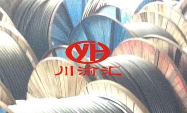 电线电缆-川渝汇电线电缆有限公司