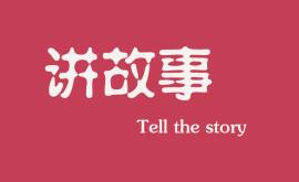 <b>互联网时代下,做营销更多是要学会讲故事</b>